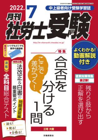 月刊社労士受験