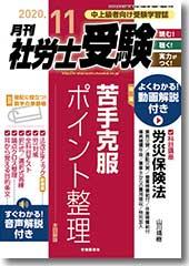 月刊社労士受験10月号